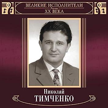 Velikie ispolniteli Rossii XX veka: Nikolay Timchenko