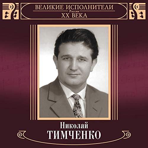 Nikolay Timchenko