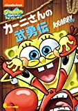 スポンジ・ボブ カーニさんの武勇伝[PJBA-1086][DVD]