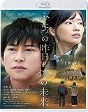 ふたつの昨日と僕の未来[Blu-ray/ブルーレイ]