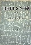 D.H.ロレンスの手紙〈下巻〉 (1957年)