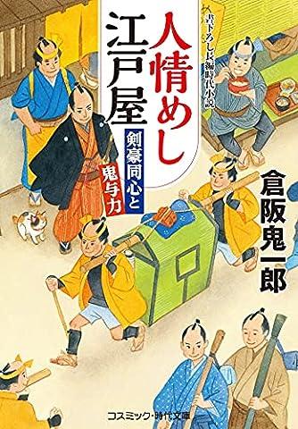 人情めし江戸屋 剣豪同心と鬼与力 (コスミック・時代文庫 く 5-10)