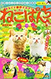 ねこぱんち 出会い猫号 (にゃんCOMI廉価版コミック)