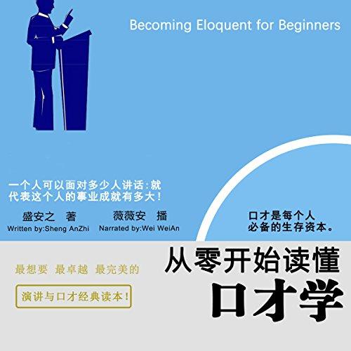 从零开始读懂口才学 - 從零開始讀懂口才學 [Becoming Eloquent for Beginners]                   Written by:                                                                                                                                 盛安之 - 盛安之 - Sheng Anzhi                               Narrated by:                                                                                                                                 薇薇安 - 薇薇安 - Weiweian                      Length: 13 hrs     Not rated yet     Overall 0.0