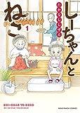 しーちゃんとねこ(1) (ねこぱんちコミックス)