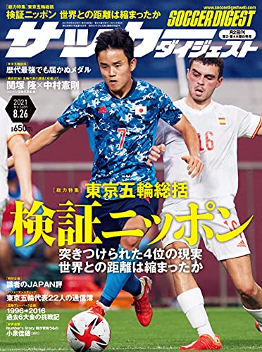 サッカーダイジェスト 2021/8/26号 [雑誌]