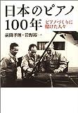 日本のピアノ100年―ピアノづくりに賭けた人々
