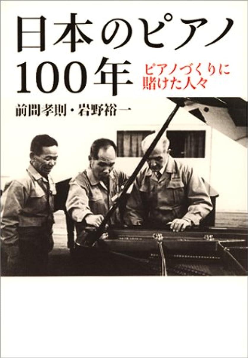 高揚した女性暴行日本のピアノ100年―ピアノづくりに賭けた人々