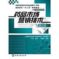 药品市场营销技术(严振)(第三版)