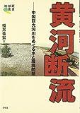 黄河断流―中国巨大河川をめぐる水と環境問題 (地球研叢書)