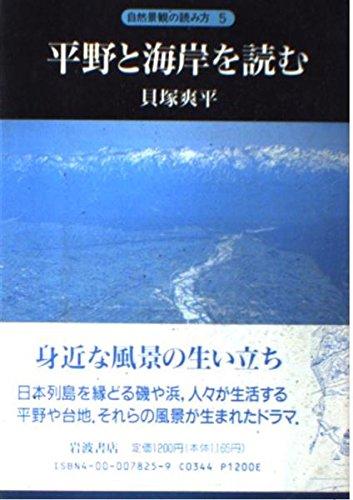 平野と海岸を読む (自然景観の読み方 5)の詳細を見る