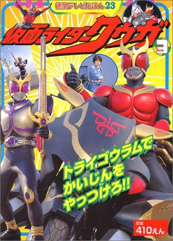 仮面ライダークウガ 3―トライゴウラムでかいじんを やっつけろ (徳間テレビえほん 23)