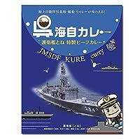 広島ご当地カレー 呉海自カレー 護衛艦とね特製ビーフカレー 200g