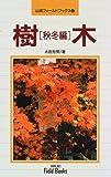 樹木―秋冬編 (山渓フィールドブックス)