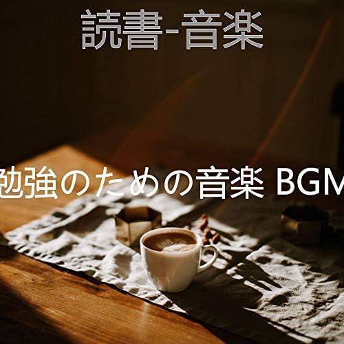 勉強のための音楽 BGM