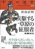 疾駆する草原の征服者―遼 西夏 金 元 中国の歴史 (08) (全集 中国の歴史)