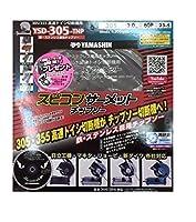 山真製鋸(YAMASHIN) YSD-305-TNP スピコンサーメットチップソー(鉄・ステンレス兼用)