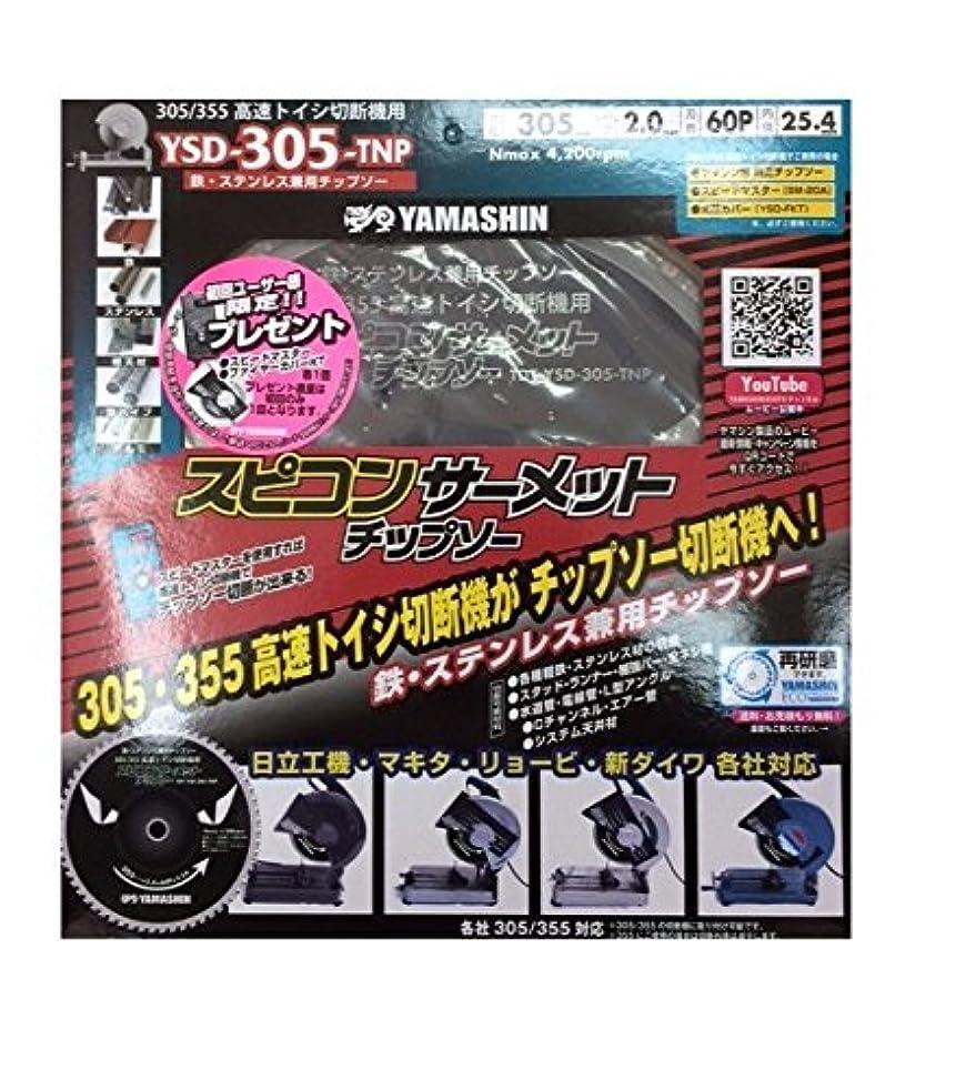 名門計算する先駆者山真製鋸(YAMASHIN) YSD-305-TNP スピコンサーメットチップソー(鉄?ステンレス兼用)