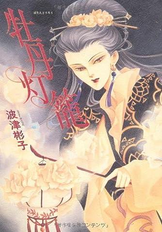 牡丹灯篭 (眠れぬ夜の奇妙な話コミックス)