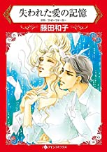 失われた愛の記憶 (分冊版) 3巻