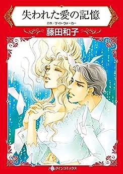[藤田 和子, ケイト・ウォーカー]の失われた愛の記憶 (分冊版) 10巻