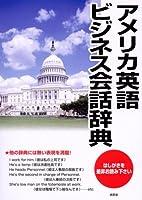 アメリカ英語ビジネス会話辞典