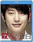 殺人の告白 [Blu-ray]
