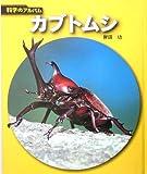 カブトムシ (科学のアルバム)