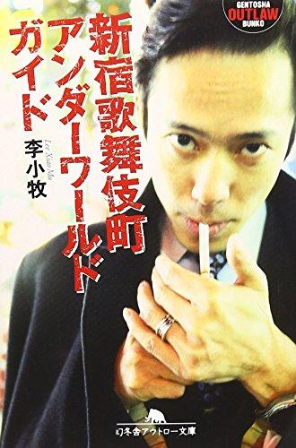 新宿歌舞伎町アンダーワールドガイド (幻冬舎アウトロー文庫)の詳細を見る