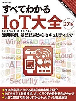 [日経コンピュータ]のすべてわかるIoT大全2016(日経BP Next ICT選書)