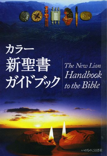 カラー新聖書ガイドブック