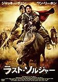 ラスト・ソルジャー [DVD] image