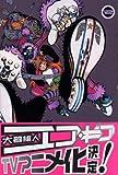 エア・ギア(12) (講談社コミックス)