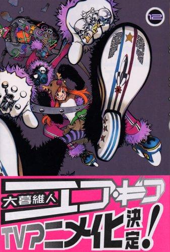 エア・ギア(12) (講談社コミックス)の詳細を見る