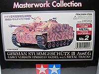1/35 タミヤ マスターワーク コレクション ドイツⅢ号突撃砲 初期型