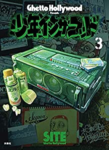 少年イン・ザ・フッド(3) (SPA!コミックス)