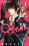 QQスイーパー (1) (フラワーコミックス)