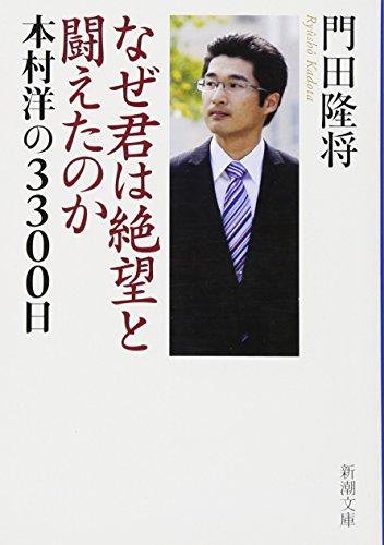 なぜ君は絶望と闘えたのか―本村洋の3300日 (新潮文庫)の詳細を見る