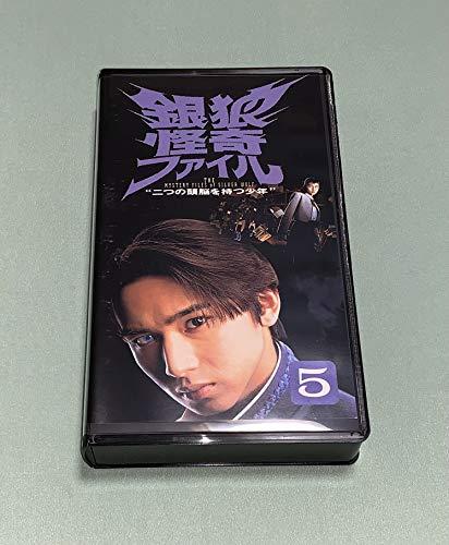 銀狼怪奇ファイル~二つの頭脳を持つ少年~VOL.5 [VHS]