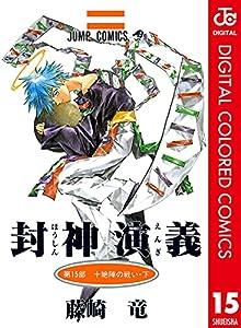 封神演義 カラー版 15巻 表紙画像