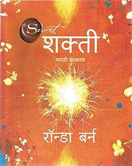 THE POWER  (Marathi) by [Rhonda Byrne]