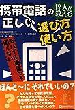 携帯電話の正しい選び方・使い方―達人が教える