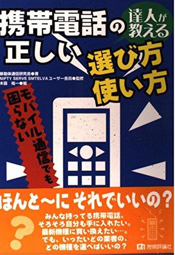 携帯電話の正しい選び方・使い方―達人が教えるの詳細を見る
