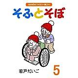 そふとそぼ(5)