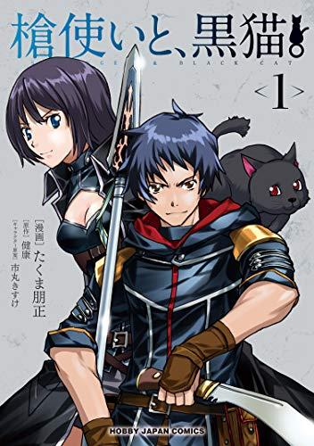 槍使いと、黒猫。1 (HJコミックス)