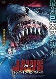 ジョーズ キング・オブ・モンスターズ[DVD]