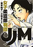 JJM 女子柔道部物語(5) (イブニングKC)