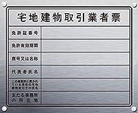宅地建物取引業者票(事務所用)シルバープレート《屋外掲示可能》