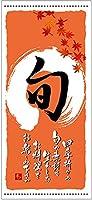 旬 秋 懸垂幕(トロマット) No.3620 (受注生産) [並行輸入品]
