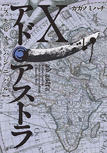 アド・アストラ 10 ―スキピオとハンニバル― (ヤングジャンプコミックス)